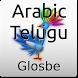 Arabic-Telugu Dictionary by Glosbe Parfieniuk i Stawiński s. j.