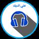 أغاني علي الديك mp3 by dev ng