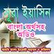 সূরা ইয়াসিন Surah Yasin(audio) by BdmobilesApps