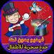 تعلم خدع سحرية للأطفال بدون انترنت magic child by add92 app