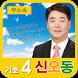 신오동 by (주)웹밥
