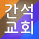 간석교회 by 한솔루션(주)