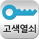 고색열쇠 by Your Home Company