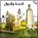فوائد الزيوت الصحية والجمالية by hzapp