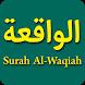 Surah Waqiah : Translation & Tafsir