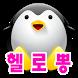 헬로뽕:최신유머 채팅,썰,은꼴움짤,미남미녀짤방,무료웹툰