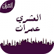 العشري عمران by Maher Zain
