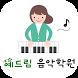예드림음악학원(광주 월곡동) by TSMi Global
