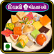 Diwali Sweets Mithai Gujarati Recipes Book Offline by Little Box Of Idea
