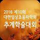 2016 제10회 대한임상초음파학회 추계학술대회 by m2community