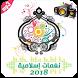 2018 نغمات اسلامية جديدة ونغمات رنين اسلامية روعة by TeamGolden