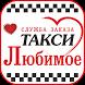 Такси Любимое 507-507 by Лайм.Технологии