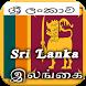 Sri Lanka History by HistoryIsFun