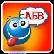 Для детей учим цифры, буквы by chushkina
