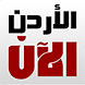 الاردن الان by ahmad izzate