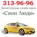 Такси Свои люди by Anela Software