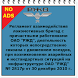 Регламент РЖД №2817 без реклам