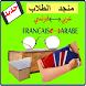 منجدالطلاب معجم عربي فرنسي و فرنسي عربي