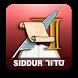 ArtScroll Smart Siddur סדור by ArtScroll / Mesorah Publications