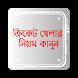 ক্রিকেটের সহজ পাঠ by Bangla App