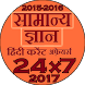 GK in Hindi 2017 by unique digital apps