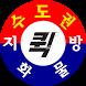 수도권퀵화물 0319580000 퀵서비스 화물 by 수도권퀵화물- 031-958-0000 : 수도권 지방 퀵 화물