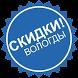 Скидки Вологды by Oleg Kiryanov