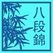 Qigong Baduanjin