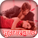 Suhagrat Tips by Tharki Apps