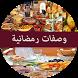 أكلات رمضان 2017 جديدة دون نت by pro apps inc