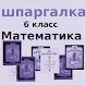 Математика 6 класс шпаргалка by Lib
