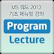 MS 워드 2013 기초 동영상 강의 메뉴얼 강좌 by (주)아이비컴퓨터교육닷컴