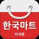한국마트 마석점 by 마트리더.