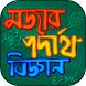 মজার পদার্থ বিজ্ঞান বাংলা by Kaders App Studio