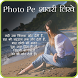 Photo Pe Hindi Shayari Likhna by Photo Montage Studios