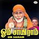 Om Sairam by Sruthilaya Media