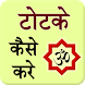 Totke Kaise Kare by surfacezone