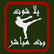 يلا شوت بث مباشر - yalla shoot by Youssef Dream