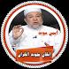 إتقان تجويد القرآن - أيمن سويد by channa apps
