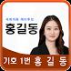 국회의원 예비후보 홍길동 by (주)이모티브소프트