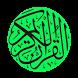Al Quran - Practical Surahs by kedai