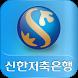 신한저축은행 스마트폰뱅킹 by 신한저축은행