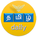 Tamil Daily News by Munees