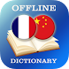 French-Chinese Dictionary by AllDict