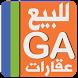 عقارات الكويت GA by land of angels co.