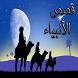 قصص الأنبياء by hamzaoui.DEV