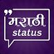Marathi Status by Prime apps