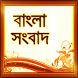 Newspapers BD: সংবাদপত্র বাংলা by Droid Essential BD