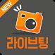 NEW 라이브팅 - 영상채팅,화상채팅,랜덤채팅,무료채팅 by 마벨파트너
