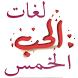 لغات الحب الخمس by Shady Saad
